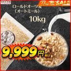 \セール/ 雑穀 麦 オートミール 10kg(500g×20袋) 送料無料 ダイエット食品 置き換えダイエット 外国産 海外産 雑穀米本舗