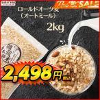 \セール/ 雑穀 麦 オートミール 2kg(500g×4袋) 送料無料 ダイエット食品 置き換えダイエット 外国産 海外産 雑穀米本舗