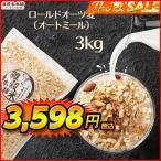 \セール/ 雑穀 麦 オートミール 3kg(500g×6袋) 送料無料 ダイエット食品 置き換えダイエット 外国産 海外産 雑穀米本舗