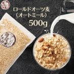 \応援フェア/ 雑穀 麦 オートミール 500g 送料無料 ダイエット食品 置き換えダイエット 外国産 海外産 雑穀米本舗