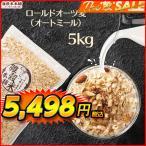 \セール/ 雑穀 麦 オートミール 5kg(500g×10袋) 送料無料 ダイエット食品 置き換えダイエット 外国産 海外産 雑穀米本舗