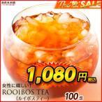 絶品 健康茶 ルイボスティー100包 ノンカフェイン茶