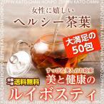 絶品 健康茶 ルイボスティー50包 ノンカフェイン茶 ゼ