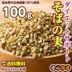 米 雑穀 雑穀米 国産 そばの実 100g 送料無料 北海道産 蕎麦の実 ヌキ実 ダイエット 低糖質 低カロリー 雑穀米本舗