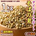 そばの実 1kg(500g×2袋)国産 モール最安値挑戦中 北海道産 新そば 送料無料 ヌキ実 ダイエット 低糖質 低カロリー 蕎麦の実