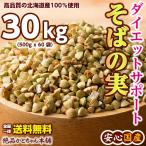米 雑穀 雑穀米 国産 そばの実 30kg(500g x60袋) 送料無料 北海道産 蕎麦の実 ヌキ実 ダイエット 低糖質 低カロリー 雑穀米本舗