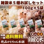 米 雑穀 雑穀米 国産 雑穀米5種お試しセット 100g x5袋 送料無料 10穀米 23穀米 美容 健康 ダイエット豆抜 雑穀米本舗