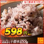 雑穀 胡麻香る本当に美味しい十穀米 500g 国産 定番サイズ 送料無料