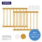 ベビーサークル | 木製ベビーサークル扉付用 追加パネル2枚セット 「 選べる2色 」 KATOJI ( カトージ ) 送料無料