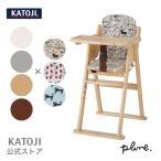 Yahoo!katoji onlineshop Yahoo!店ベビーチェア お得なセット 木製ハイチェア CENA(セナ) 選べる6色 + チェアクッション 選べる5色