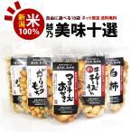 選べる新潟米あられおかき10袋 越乃美味十選 本州送料無料 新潟 加藤製菓 名物和菓子
