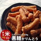 黒糖かりんとう スタンドパック 【新】120g 国産米 あられ おかき おせんべい 新潟 加藤製菓