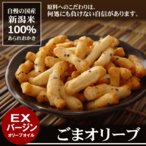 ごまオリーブ 食べきりパック 60g 国産米 あられ おかき おせんべい 新潟 加藤製菓