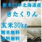 お米北海道産 玄米きたくりん30kg一等米 28年産 産地直送 送料無料
