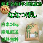 お米北海道産 白米ななつぼし27.3kg一等米 28年産 産地直送 送料無料