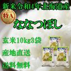 お米北海道産 玄米ななつぼし30kg一等米 28年産 産地直送 送料無料
