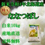お米北海道産 白米ななつぼし10kg一等米 28年産 産地直送