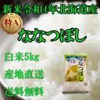 お米北海道産 白米ななつぼし5kg一等米 30年産 産地直送 ななつぼし