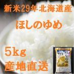 お米北海道産 白米ほしのゆめ5kg一等米 28年産 産地直送