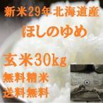 お米北海道産 玄米ほしのゆめ30kg一等米 28年産 産地直送 送料無料