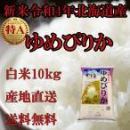 お米北海道産 白米ゆめぴりか10kg一等米 28年産 産地直送