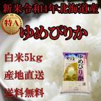 お米北海道産 白米ゆめぴりか5kg一等米 29年産 産地直送