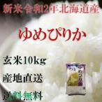 新米北海道産 玄米ゆめぴりか10kg 1等米 令和2年産 送料無料
