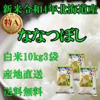 お米北海道産 白米ななつぼし10kg×3袋 28年産一等米 産地直送 送料無料