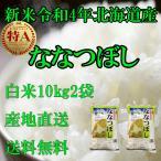 お米北海道産 白米ななつぼし10kg2袋 1等米 令和元年度産