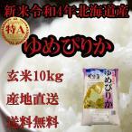 新米北海道産 玄米ゆめぴりか10kg 令和2年産 1等米 送料無料