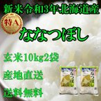 ショッピング玄米 お米北海道産 玄米ななつぼし10kg×3袋 一等米 30年産 精米無料 送料無料