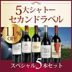 ボルドー5大シャトー セカンドワイン5本セット #第4弾 (フランス ボルドー 赤ワイン セット)