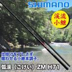 弧渓 こけい ZM H71 37201 シマノ