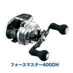 フォースマスター400DH (ForceMaster) 032515 シマノ