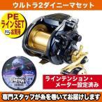 ビーストマスター6000[Beast Master 6000] 032324 6号-400m ウルトラ2ダイニーマセット シマノ