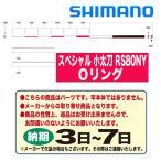 シマノ 鮎ロッドパーツ 35168 スペシャル 小太刀 RS80NY Oリング