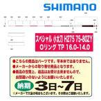 シマノ 鮎ロッドパーツ 35169 スペシャル 小太刀 H275 75-80ZY Oリング TP 16.0-14.0