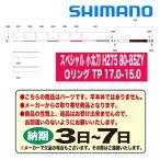 シマノ 鮎ロッドパーツ 35170 スペシャル 小太刀 H275 80-85ZY Oリング TP 17.0-15.0