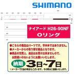シマノ 鮎ロッドパーツ 36310 ナイア−ド H26-90NF Oリング