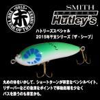 スミス ハトリーズスペシャル ザ・シープ2015 02GR スミス