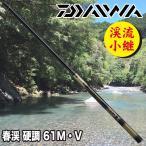 春渓 硬調 61M・V 116107 ダイワ