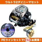 15 レオブリッツ500J  936293 4号-400m ウルトラ2ダイニーマセット 電動リール ダイワ(daiwa)