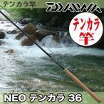 NEO テンカラ 36 958561 ダイワ