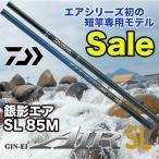 鮎ロッド 銀影エア SL 85M  959216 ダイワ