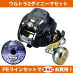 15レオブリッツ 300J  988957 5号-300m ウルトラ2ダイニーマセット ダイワ(daiwa)