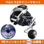 フォースマスター800 (ForceMaster) 03295 4号-200 ウルトラ2ダイニーマセット シマノ