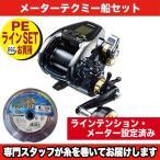 ビーストマスター3000XP[Beast Master 3000XP]035462 PE5号-300mテクミー船  セット シマノ