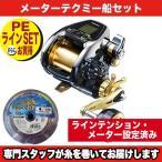 ビーストマスター3000XS[Beast Master 3000XS]035479 PE4号-400mテクミー船セット シマノ