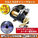 ビーストマスター3000XS[Beast Master 3000XS]035479 4号-400mウルトラ2ダイニーマ セット シマノ