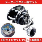 16 フォースマスター2000[ForceMaster2000] 03601 PE4号-400m テクミー船セット シマノ